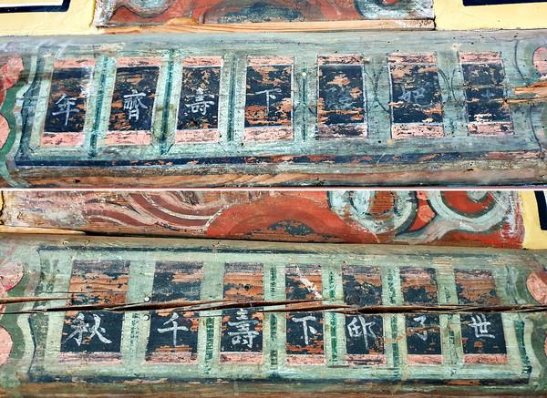 약사전 창방에 적혀있는 축원문 '왕비전하수제년'(위)과 '세자저하수천추'(아래).