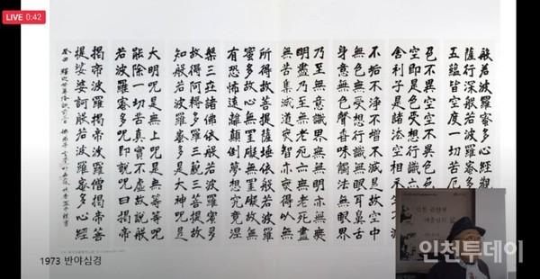 반야심경(동정, 1973).